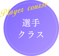 Player course 選手コース